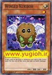 Winged-Kuriboh
